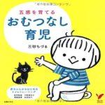 五感を育てるおむつなし育児―赤ちゃんからはじめるトイレトレーニング 三砂 ちづる (著)