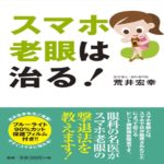 【特典ブルーライト保護フィルム付】スマホ老眼は治る! 荒井 宏幸 (著)