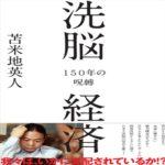 洗脳経済 150年の呪縛 苫米地 英人  (著)