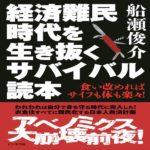 経済難民時代を生き抜くサバイバル読本 船瀬俊介  (著)