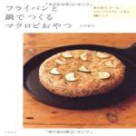 フライパンと鍋でつくるマクロビおやつ  長沼 麗奈 (著)