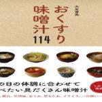 おくすり味噌汁114 大友 育美 (著)