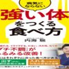 「強い体」をつくる食べ方 内海聡 (著)