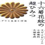 日本人ならぜったい知りたい 十六菊花紋の超ひみつ ユダヤと皇室と神道 中丸 薫  (著)