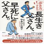 歩き方できまる 長生き父さん、早死に父さん。 宇多川 久美子 (著)