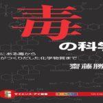 毒の科学 身近にある毒から人間がつくりだした化学物質まで 齋藤 勝裕 (著)