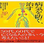 血液をきれいにして病気を防ぐ、治す 50歳からの食養生 森下 敬一 (著)