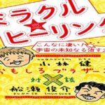 おもしろブラザーズ対談 ミラクル☆ヒーリング 小林 健 (著), 船瀬 俊介 (著)