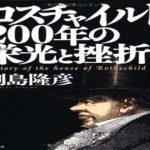 ロスチャイルド 200年の栄光と挫折 副島 隆彦  (著)