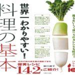 世界一わかりやすい!料理の基本 田口 成子 (著)