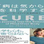 「病は気から」を科学する ジョー・マーチャント (著)