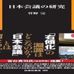 日本会議の研究 菅野 完  (著)