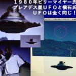 ついに来たー、地震直前熊本上空にUFO艦隊が出現