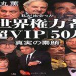 私が出会った「世界権力者&超VIP」50人 真実の素顔 中丸薫 (著)