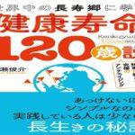 世界中の長寿郷に学ぶ 健康寿命120歳説 船瀬 俊介 (著)