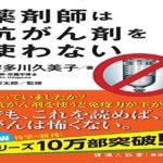 薬剤師は抗がん剤を使わない 宇多川久美子 (著)