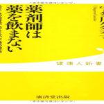薬剤師は薬を飲まない 宇多川 久美子  (著)