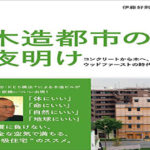 木造都市の夜明け 伊藤 好則 (著)