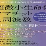 超微小生命体ソマチットと周波数 増川 いづみ (著), 福村 一郎 (著)