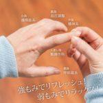 爪で健康診断!爪もみで自律神経が整い免疫力がアップする
