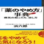 「薬のやめ方」事典 浜 六郎 (著)