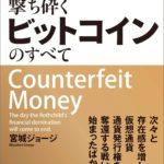 仮想通貨の登場によりロスチャイルドによる金融支配の歴史が大きく揺るがされている
