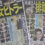 どうなる日本の行方?目覚めよ、NIPPON10
