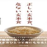 正しい玄米食、危ない玄米食~マクロビをしている人はなぜ不健康そうに見えるのか~ 鶴見隆史 (著)