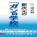 Dr.三浦直樹 新次元の「ガンの学校」 三浦直樹 (著)