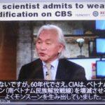 物理学者ミチオ・カク氏がCBSニュースで気象兵器の実情を明かした