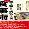 薬に頼らず病気に克つ最強の食事術――熊本地震で被災者を救った酵素玄米食のチカラ  高浜 はま子 (著)
