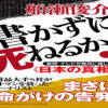 船瀬俊介の「書かずに死ねるか! 」新聞・テレビが絶対に報じない《日本の真相! 》 船瀬 俊介 (著)