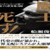 魔王、死す  D・ロックフェラーの死で激変する世界勢力地図  船瀬 俊介  (著)