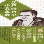 江戸時代の小食主義――水野南北『修身録』を読み解く 若井 朝彦 (著)