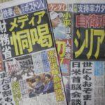 安倍でんでんソーリは、日本の国際評価を下げるだけ!目覚めよ、NIPPON 16