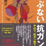 日本だけが『ガン死』が急増!?【ガン治療の無効を証明する研究報告】