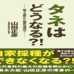 タネはどうなる?!~種子法廃止と種苗法適用で 山田 正彦 (著)