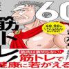 60(カンレキ)すぎたら本気で筋トレ! 船瀬 俊介  (著), 福島 モンタ (著)