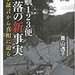 日航機123便は、なぜ御巣鷹山に墜落したのか?安倍が3選したらこの国は自滅する【目覚めよ、NIPPON 20】