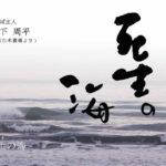 死生(イノチ)の海
