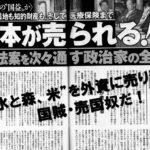 """なぜ、日本人の命に係わる""""食""""と""""水""""を外資に売り渡すのか?【目覚めよ、NIPPON 23】"""