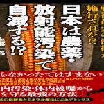 日本は農薬・放射能汚染で自滅する!?   上部 一馬 (著)