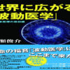 世界に広がる「波動医学」―近未来医療の最前線  船瀬俊介 (著)