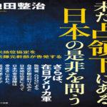 未だ占領下にある日本の是非を問う日米地位協定を自衛隊元幹部が告発する  池田整治 (著)