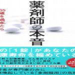 薬剤師の本音 65歳を過ぎたら飲んではいけない薬 宇多川 久美子 (著)