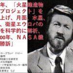 """""""月は人工天体である""""説を検証する!【目覚めよ、NIPPON 26】"""