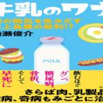 牛乳のワナ 船瀬 俊介 (著)