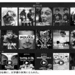 ネットフリックス、快進撃【テレビ、映画界に明日はない】