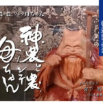 【神農と農、ソシテ母ちゃん】日本人の祖先は神農から始まる