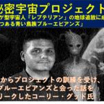 衝撃のディスクロージャー、青い鳥族ブルー・エビアンズが上野博物館に出現した!?【目覚めよ、NIPPON 32】